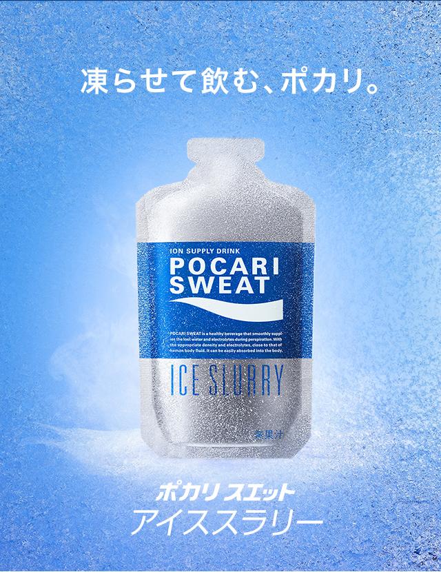 ポカリスエット アイス スラリー ポカリスエット アイススラリー|ポカリスエット公式サイト|大塚製薬
