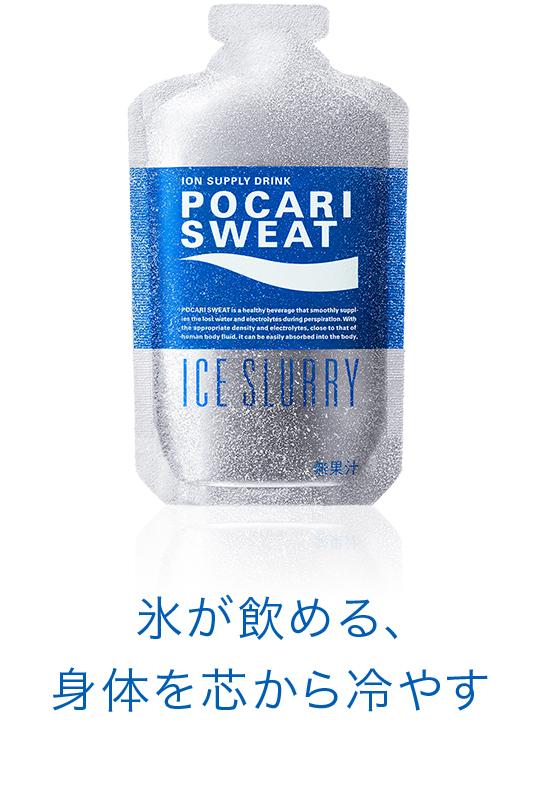 ポカリスエット アイス スラリー Amazon 大塚製薬 ポカリスエット